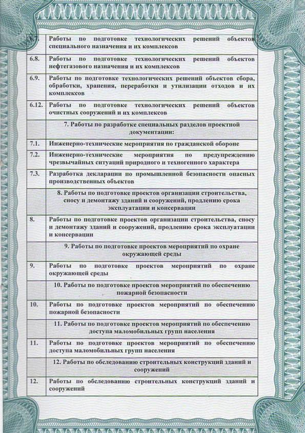Приложение к СРО (лист3)