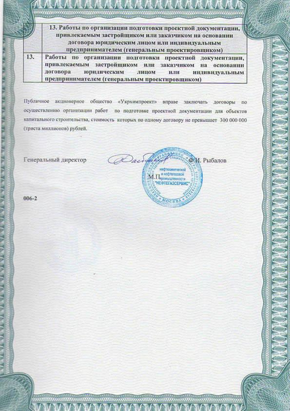Приложение к СРО (лист4)