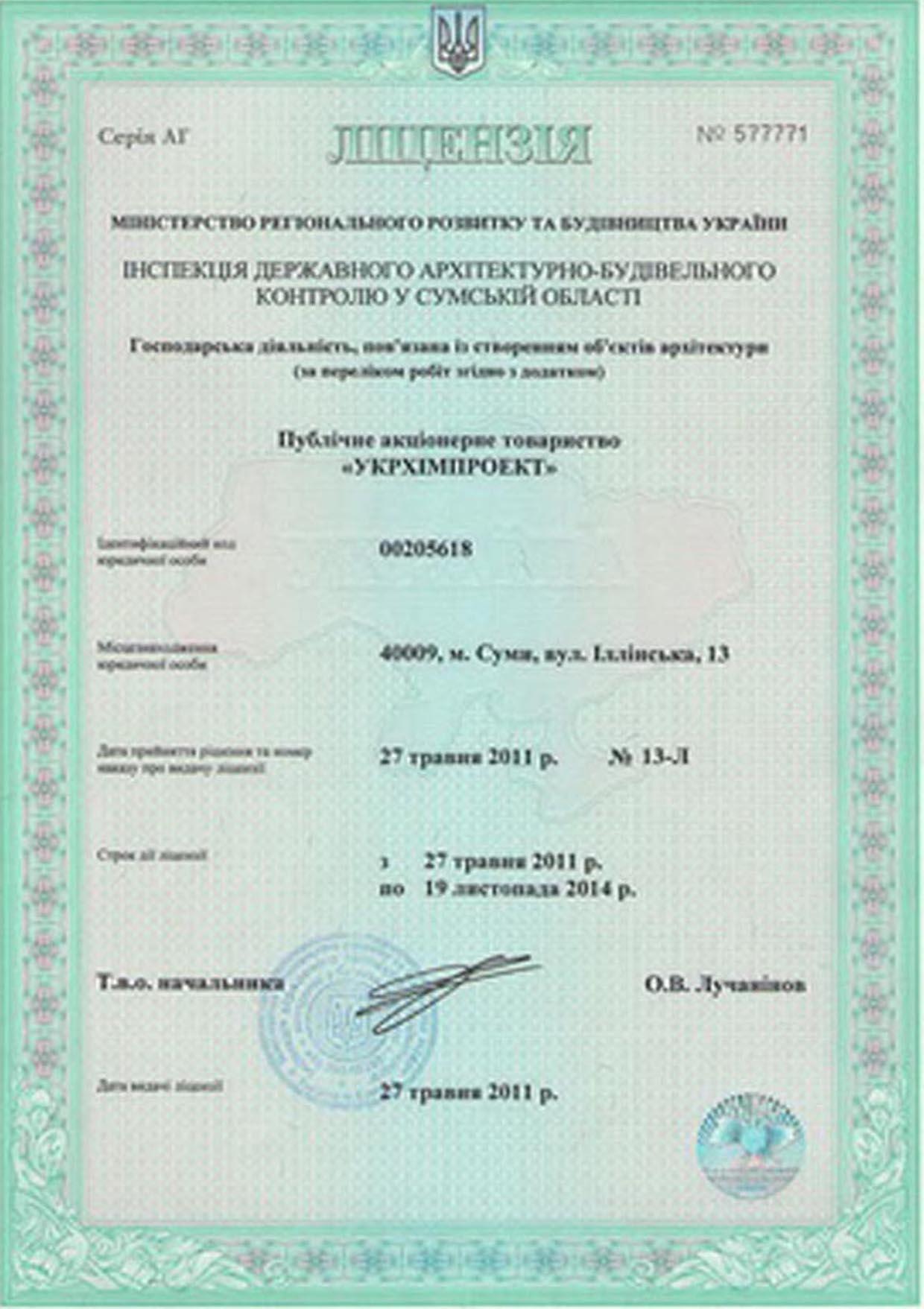 Лицензия Министерства регионального развития и с строительства (Украина)