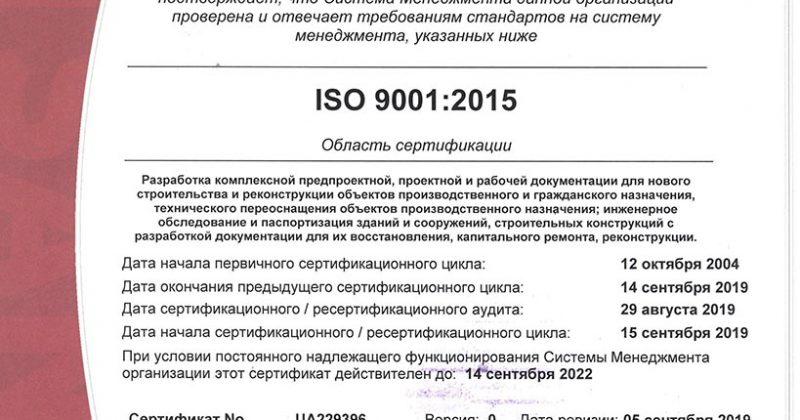 Ресертифікація ISO 9001:2015
