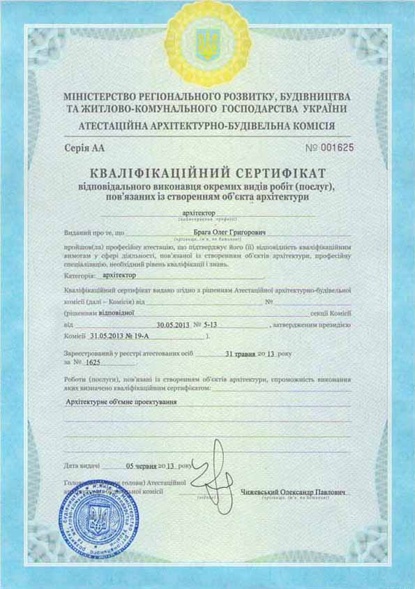 Сертификат Брага О.Г.