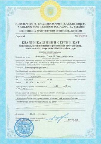 Сертификат Алещенко А.В.