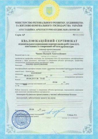 Сертификат Чашко В.А.