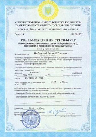 Сертификат Якубовский Г.Р.