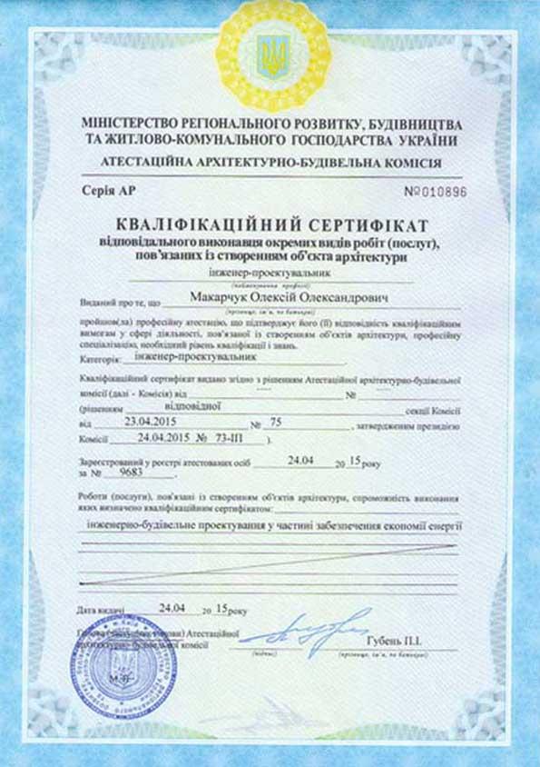 Сертификат Макарчук А.А.