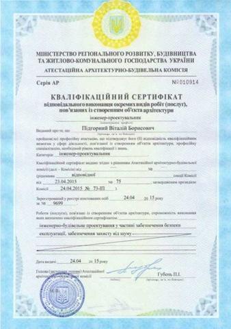 Сертификат Подгорный В.Б.