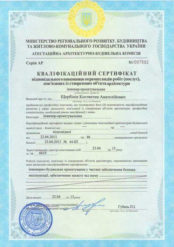 Сертификат Щербинин К.А.