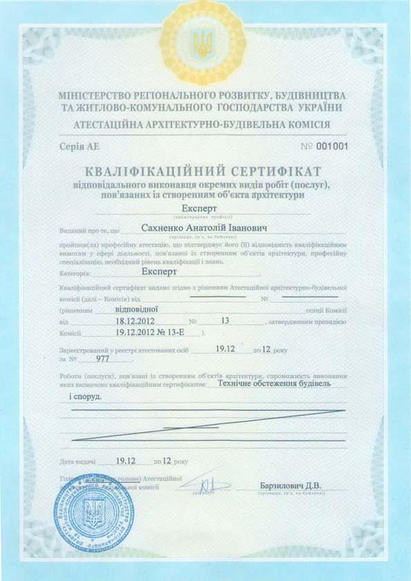 Сертификат Сахненко А.И.