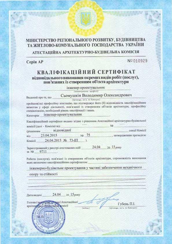 Сертификат Семушкин В.А.
