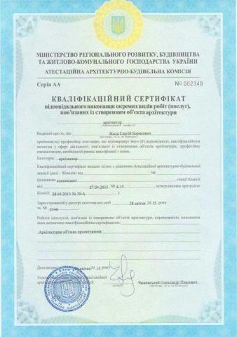 Сертификат Жила С.Б.