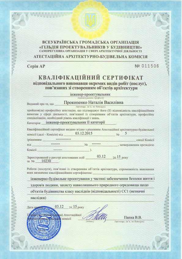 Сертификат Прокопенко Наталья Васильевна