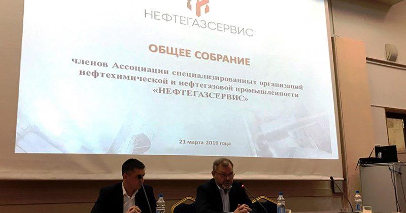 Загальні збори членів СРО Асоціації «Нефтегазсервис»