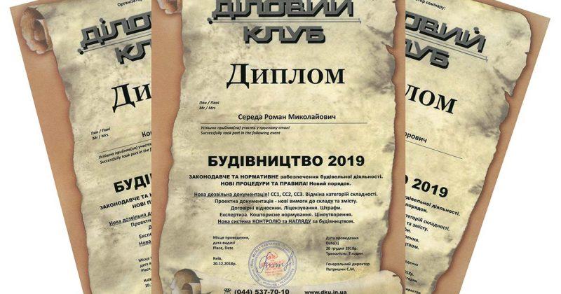 """Семінар """"Будівництво 2019"""""""